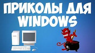 Дьявольские приколы для Windows. Devil computer pranks for Windows