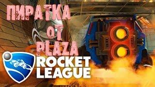Rocket League Пиратка от PLAZA + DLC Vulran