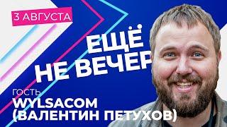 Wylsacom о медиабизнесе, рекламе, помощи с каналом Навальному и критике Стаса «Ай, Как Просто!»