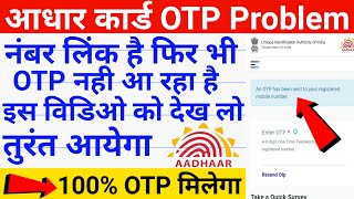 Mobile number registered with aadhar not receiving otp | Aadhar otp not coming on mobile