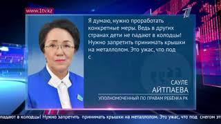 ПРОКЛЯТЫЕ КОЛОДЦЫ: Почему казахстанцы продолжают падать в открытые люки?