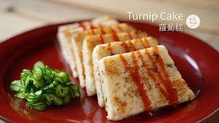 蘿蔔糕 用電鍋做蘿蔔糕 簡單又快速,買不到自己喜歡的口味,那就動手做吧