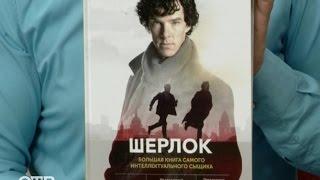 Читаем на досуге: всё о Шерлоке Холмсе (13.01.16)