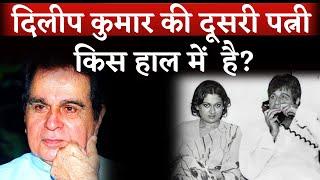 Whers Is Dilip Kumar's Second Wife Asma Rehman? Dilip Kumar Death News