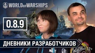 Дневники Разработчиков 0.8.9   World of Warships