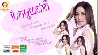beak moy jeat sd cd vol 202 តាក់​ម៉ា