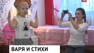 Варя Ивлева на 5-ТВ (Варя и стихи)