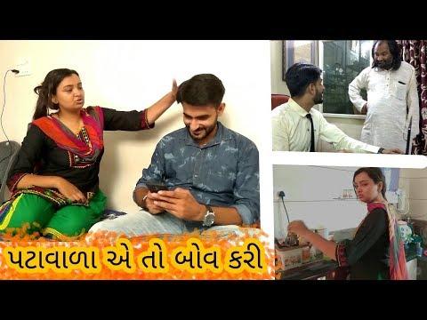 ખોટો ફસાઈ ગયો    Riddhi Patel    Gujarati Comedy   