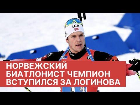 Норвежский биатлонист чемпион вступился за Логинова