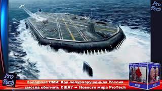 Смотреть видео Новости 24/7 Западные СМИ  Как полуразрушенная Россия смогла обогнать США онлайн