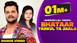 भतार भोरे तरकुल तS जाला Khesari lal Yadav का New सुपरहिट गीत | latest Bhojpuri Songs 2019