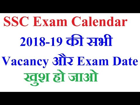 ssc exam calendar 2018 2019 for ssc je ssc cgl 2018 ssc constable gd mts vacancy date videos
