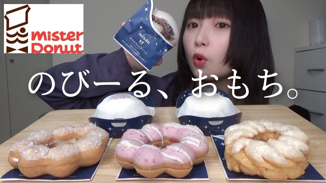 【ミスド新商品】もちクリームドーナツコレクション全種類食べ尽くす!