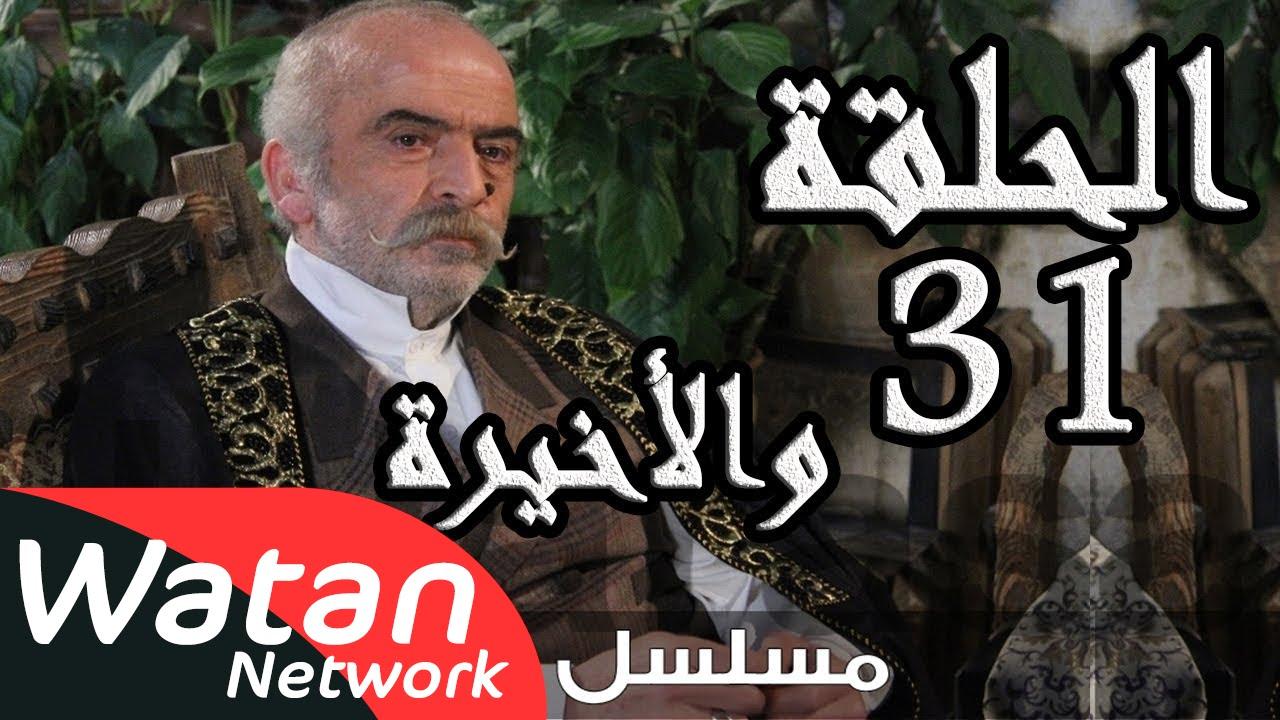 مسلسل حارة الطنابر ـ الحلقة 31 الحادية والثلاثون والأخيرة كاملة HD | Harit Al Tanabir