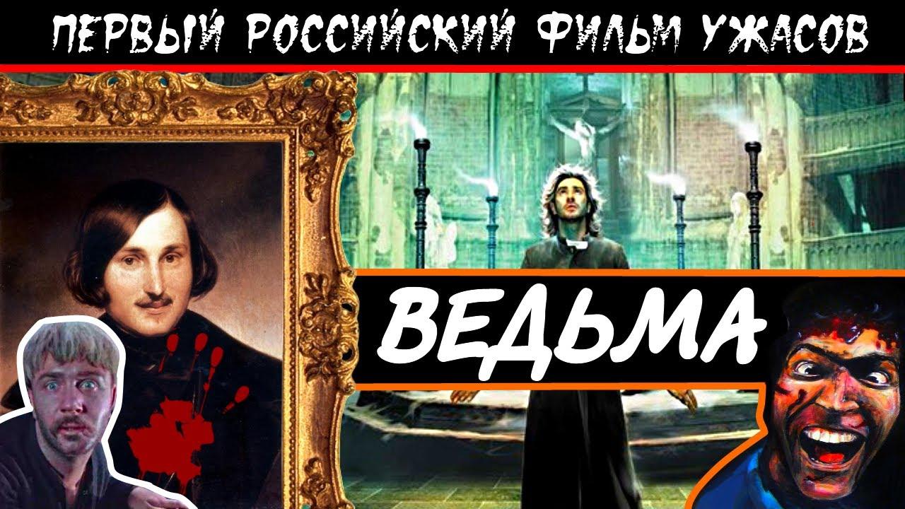 [BadComedian] — Ведьма (ВИЙ) ПЕРВЫЙ РОССИЙСКИЙ УЖАСТИК