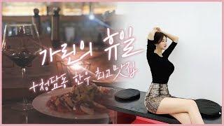💕가린의 휴일 원더스타일 + 청담동 한우 최고 맛집 R고기💕