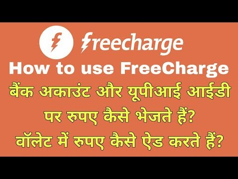 Freecharge Offer 100% Cash Back On UPI Transaction by Take