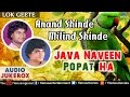 Download Java Naveen Popat Ha - Anand Shinde & Milind Shinde : Superhit Marathi Lokgeete || Audio Jukebox MP3 song and Music Video