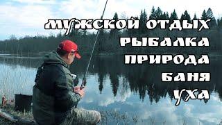Душевная рыбалка в глухой деревне. В поисках рыбы мечты. Природа, Речка, Уха, Баня, Мужской отдых!