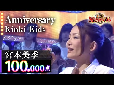 【カラオケバトル公式】宮本美季:KinKi Kids「Anniversary」/2017.9.6 OA(テレビ未公開部分含むフルバージョン動画)