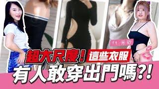 【淘寶好物】超大尺度!這些衣服設計真的有人敢穿出門嗎?! ft.米砂