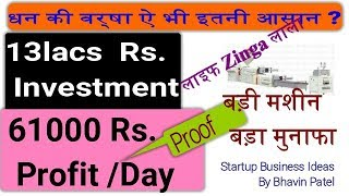 60000 Rs प्रतिदिन कमाए, new business ideas, small business, low investment, Recycle plastic business