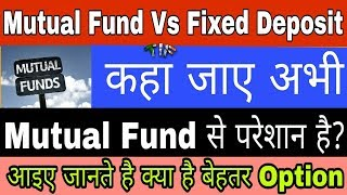 Mutual Fund Vs Fix Deposit | FD or MF | Best Investment Plan for beginner and Mutual fund investor