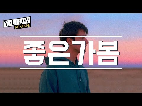 #SPRING II 귀에서 설레임이 봄봄 떨어지는 봄 팝송 10곡