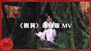《樹洞》迷你版MV │Nana OuYang 歐陽娜娜