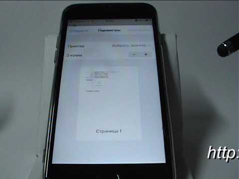 Вопрос: Как отправить электронное письмо через iPhone?