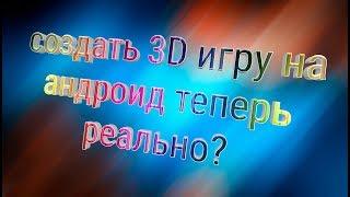 MR level editor движок для создания 3D игр на андроид