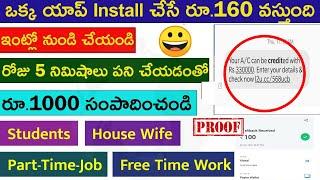 Rs. 1,000/day Online Part Time Job Telugu | Work From Home Job In Telugu | Earn ₹900/Day #telugu
