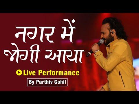 Nagar Me Jogi Aaya Shiv | Parthiv Gohil at Rangilo Re Mumbai 2017 | Live