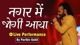 Nagar Me Jogi Aaya | Parthiv Gohil at Rangilo Re Mumbai 2017 | Live