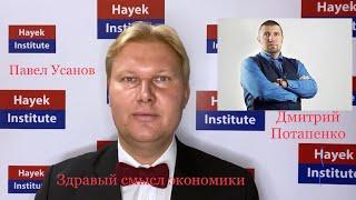 Павел Усанов (экономист)