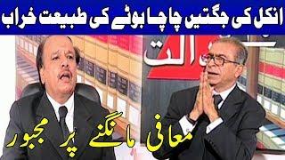 Uncle Ki Jugtain Chacha Boota Ki Tabiyat Kharab   Awaam Ki Adalat   Kohenoor News