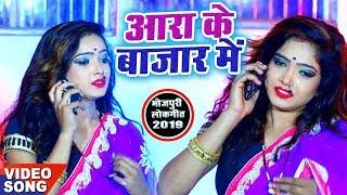 Shamshad Banarsi का नया सबसे हिट गाना विडियो 2019 - Ara Ke Bazar Me - Bhojpuri Hit Song 2019