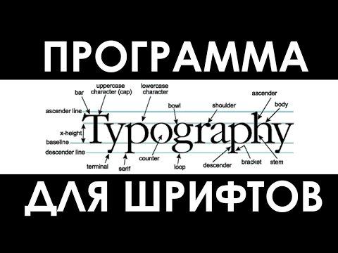 Лучшая программа для просмотра шрифтов