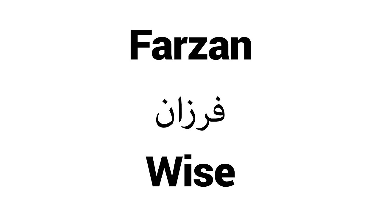 Farzan Islamic Name Meaning Baby Names For Muslims