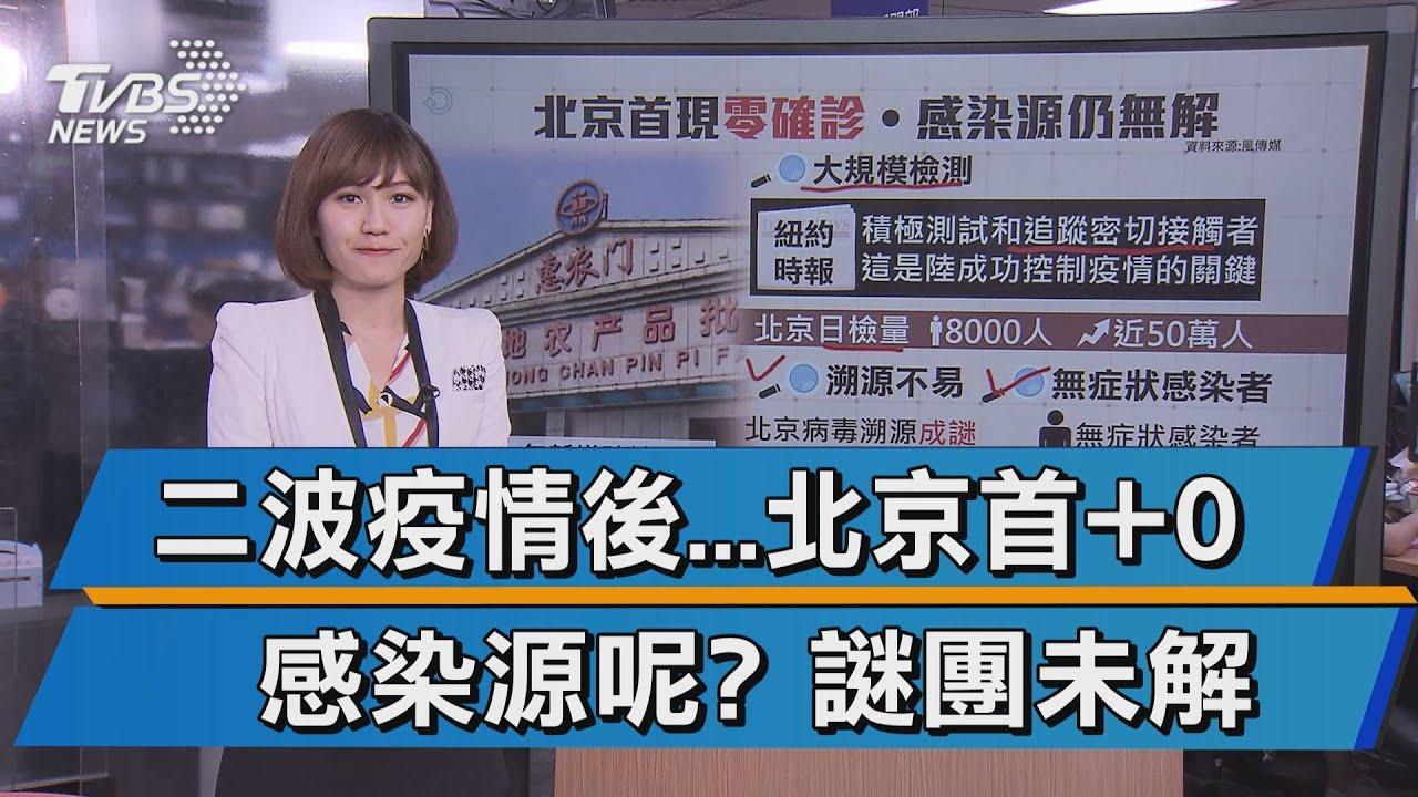 【十點不一樣】二波疫情後...北京首+0 感染源呢? 謎團未解 - YouTube