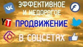 VKTarget - недорогое продвижение ВКонтакте, раскрутка инстаграм. SMM для всех.