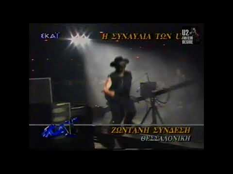 U2 Entrance in Thessaloniki, Greece 26/09/1997 - Reported Live from Greek News Television