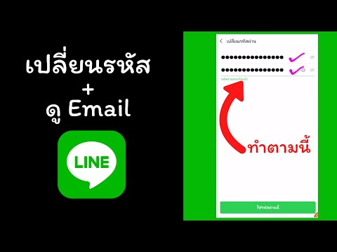 วิธีเปลี่ยนรหัส LINE + ดูอีเมลไลน์ (ภายใน 2 นาที)   โค้ชต่าย EASY ONLINE