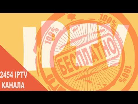 IPTV плейлист на 2454 канала? Легко!!!
