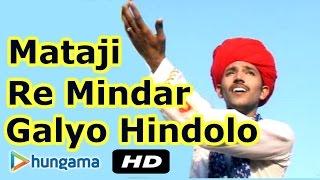 Video Latest Rajasthani Bhakti Song 2015 | Mataji Re Mindar Galyo Hindolo | New Rajasthani Song download MP3, 3GP, MP4, WEBM, AVI, FLV Oktober 2018