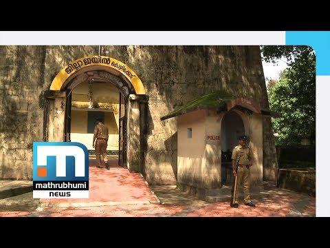 WhatsApp Hartal Arrests: Jails In Malabar Overcrowded| Mathrubhumi News