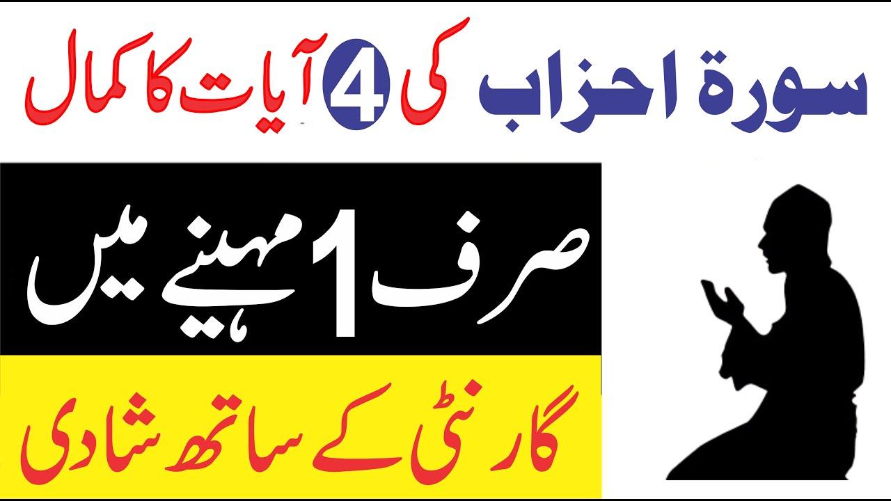 Foran Shadi karne ka wazifa Rohani ilaj || Jaldi Shadi ka wazifa || من پسند جگہ شادی کا وظیفہ