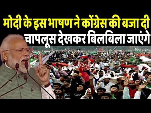 PM Modi का वो भाषण जिसे कांग्रेस पचा नहीं पाएगी