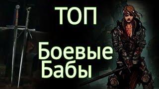 Ведьмак - Топ 7 боевых женщин