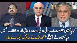 Mohammad Malick Response On Bringing Back Ishaq Dar - Aaina TV